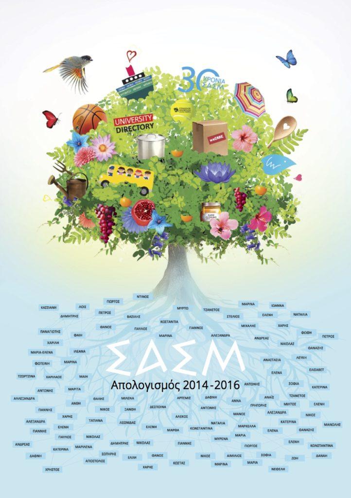 ΑΠΟΛΟΓΙΣΜΟΣ ΣΑΣΜ_2014-2016