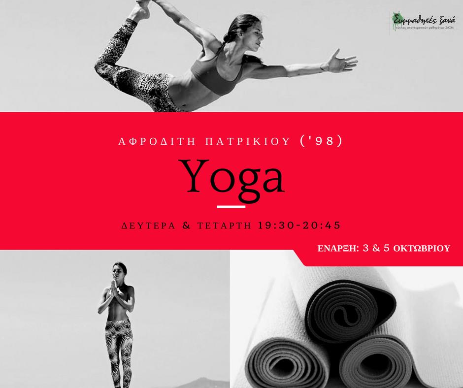 Yoga @ Σχολή Μωραΐτη   Ελλάδα