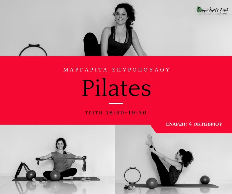 Pilates @ Σχολή Μωραΐτη   Ελλάδα