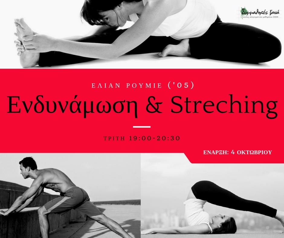 Ενδυνάμωση & Stretching @ Σχολή Μωραΐτη | Ελλάδα