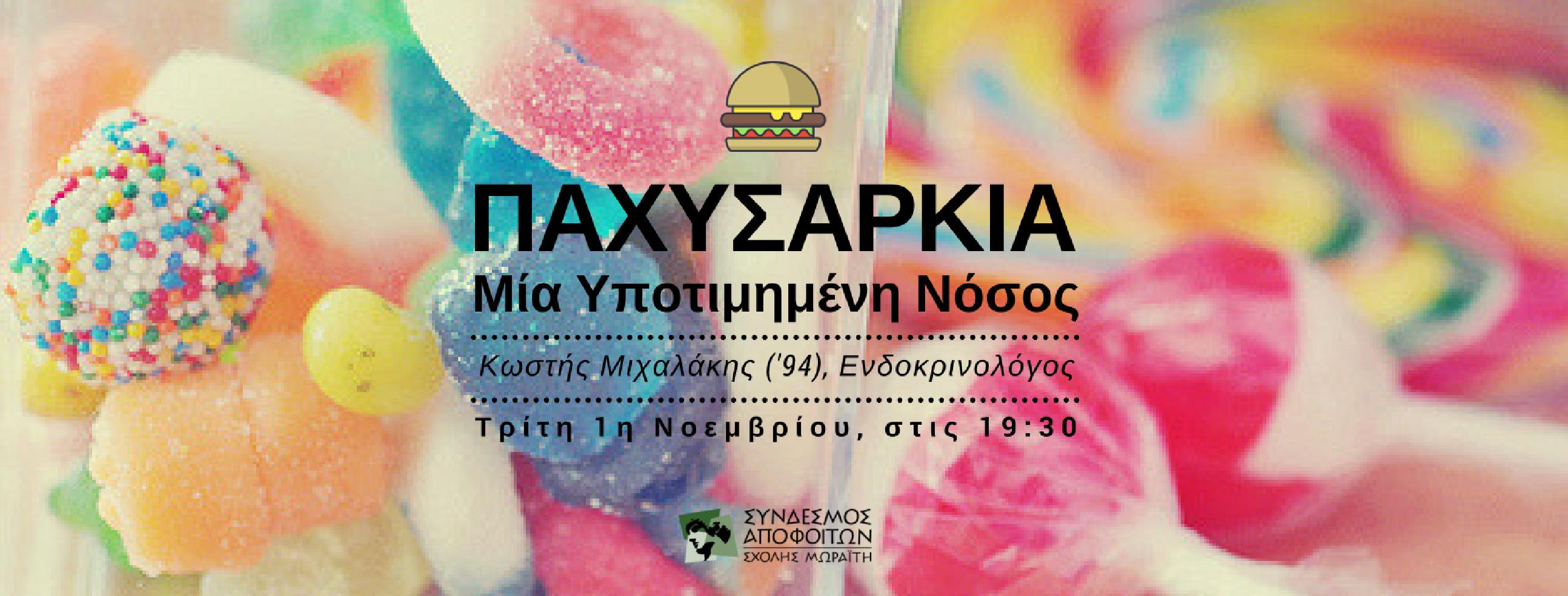 «Παχυσαρκία: Μία υποτιμημένη νόσος» @ Σχολή Μωραΐτη | Ελλάδα