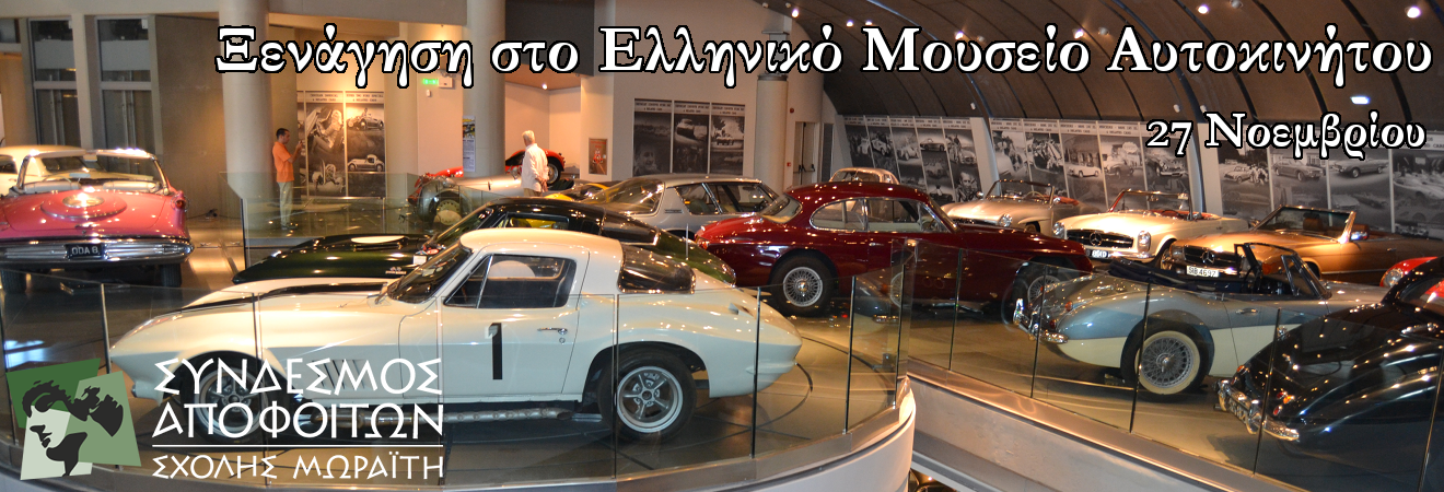 hellenicmotormuseum_1320