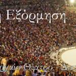 epidavros-final