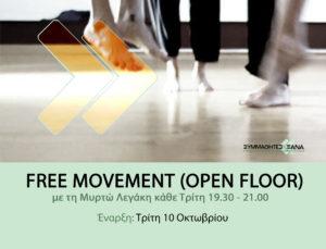 Open Floor @ Σχολή Μωραΐτη  | Ψυχικό | Ελλάδα