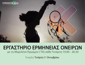 Εργαστήριο Ερμηνείας Ονείρων @ Σχολή Μωραΐτη | Ψυχικό | Ελλάδα