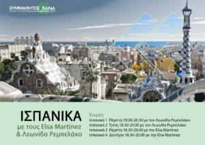 Ισπανικά 4 @ Σχολή Μωραΐτη | Ψυχικό | Ελλάδα
