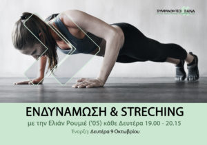 Ενδυνάμωση & Stretching @ Σχολή Μωραΐτη | Ψυχικό | Ελλάδα