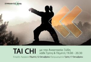 Tai Chi - Προχωρημένοι @ Σχολή Μωραΐτη | Ψυχικό | Ελλάδα
