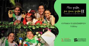 Ο ΣΑΣΜ πάει παιδικό θέατρο! @ Πολυχώρος Πολιτισμού Αθηναΐδα | Αθήνα | Ελλάδα