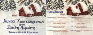 Νύχτα Χριστουγέννων @ Σχολή Μωραΐτη | Ψυχικό | Ελλάδα