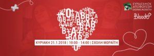 3η Ημέρα Εθελοντικής Αιμοδοσίας @ Σχολή Μωραΐτη | Ψυχικό | Ελλάδα