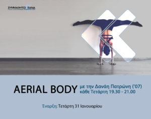 Aerial Body @ Σχολή Μωραΐτη | Ψυχικό | Ελλάδα