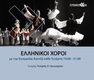 Ελληνικοί Χοροί @ Σχολή Μωραΐτη | Ψυχικό | Ελλάδα