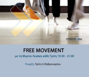 Free Movement @ Σχολή Μωραΐτη | Ψυχικό | Ελλάδα