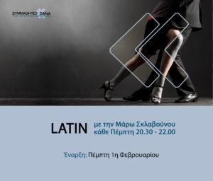 Latin @ Σχολή Μωραΐτη | Ψυχικό | Ελλάδα