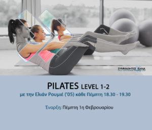 Pilates @ Σχολή Μωραΐτη | Ψυχικό | Ελλάδα