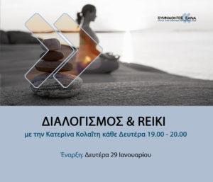 Διαλογισμός & Reiki @ Σχολή Μωραΐτη | Ψυχικό | Ελλάδα