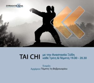 Tai Chi (Αρχάριοι) @ Σχολή Μωραΐτη | Ψυχικό | Ελλάδα