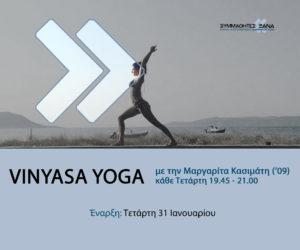 Vinyasa Yoga @ Σχολή Μωραΐτη | Ψυχικό | Ελλάδα