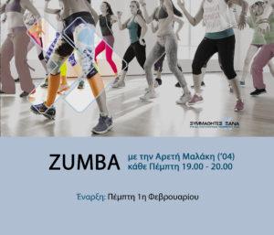 Zumba @ Σχολή Μωραΐτη | Ψυχικό | Ελλάδα