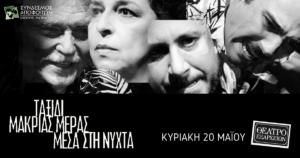 ο ΣΑΣΜ πάει θέατρο- «Ταξίδι μακριάς μέρας μέσα στη νύχτα» @ Θέατρο Εξαρχείων | Αθήνα | Ελλάδα