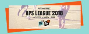 Απονομές APS League 2018 @ Σχολή Μωραΐτη | Ψυχικό | Ελλάδα