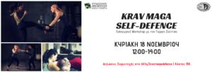 Krav Maga Self-Defence @ Σχολή Μωραΐτη | Ψυχικό | Ελλάδα