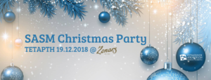 SASM Christmas Party @ Zonars | Αθήνα | Ελλάδα