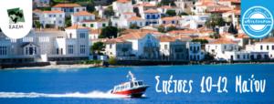 Ο ΣΑΣΜ πάει Σπέτσες! @ Σπέτσες | Ελλάδα
