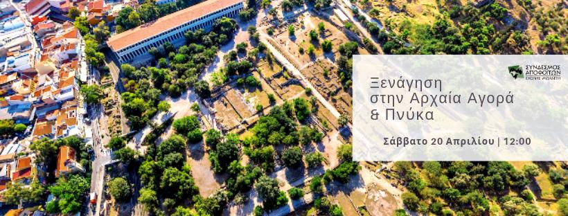 Ξενάγηση στην Αρχαία Αγορά & Πνύκα @ Cine Θησείον | Αθήνα | Ελλάδα