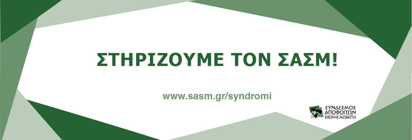 SASM-CARD_2020