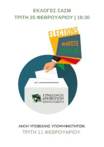 Γενική Συνέλευση & Εκλογές 2020 @ Σχολή Μωραΐτη