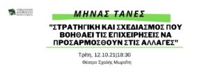 """Ομιλία του Μηνά Τάνες με θέμα: """"ΣTPATHΓIKH KAI ΣXEΔIAΣMOΣ ΠOY BOHΘAEI TIΣ EΠIXEIPHΣEIΣ NA ΠPOΣAPMOΣΘOYN ΣTIΣ AΛΛAΓEΣ"""" @ Σχολή Μωραΐτη"""